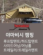 야마비시 캠핑